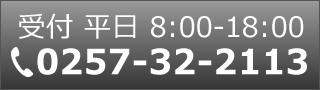 電話番号0257322113