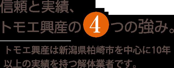 信頼と実績、トモエ興産の4つの強み