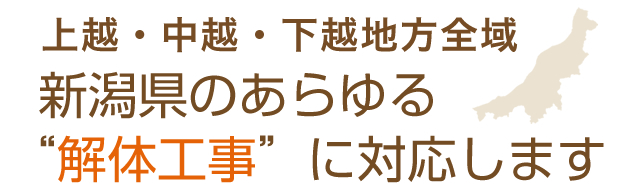 上越・中越・下越地方全域新潟県のあらゆる解体工事に対応いたします
